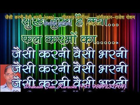 Jo Boyega Wohi Payega Jaisi Karni Waisi (2 Stanzas) Karaoke Hindi Lyrics (By Prakash Jain)