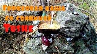 Полевая кухня гороховая каша со свининой(Купить продукцию Tushe:https://vk.com/tushe_od Приглашаю в свою группу в контакте:https://vk.com/serik.story Я в instagram:https://www.instagram.com/se..., 2016-09-22T13:16:03.000Z)