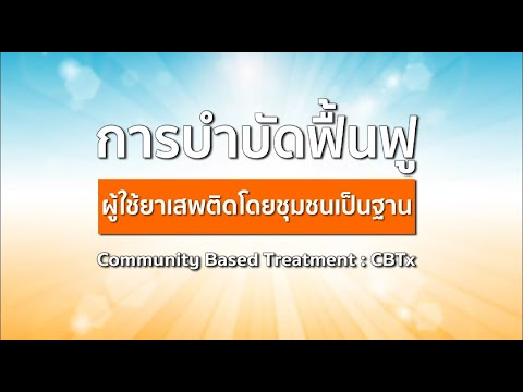 สื่อวีดีทัศน์ เรื่อง การบำบัดฟื้นฟูผู้ใช้ยาเสพติดโดยชุมชนเป็นฐาน (CBTx) สำหรับผู้ปฏิบัติงานในชุมชน