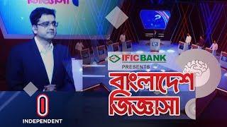 বাংলাদেশ জিজ্ঞাসা পর্ব-১ II Bangladesh Jiggasha Episode-1