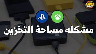 أنواع الهاردسك الي أستخدمهم PS4 + XB1 💽