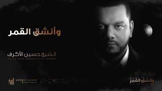 وانشق القمر | الشيخ حسين الأكرف