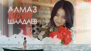 Алмаз Шаадаев - Арзуу / Жаны клип 2021