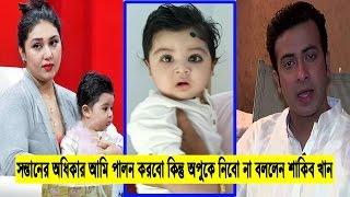 বিয়ে ও সন্তানের কথা স্বীকার করে একি বললেন শাকিব খান ?? শুনলে অবাক হবেন ! Shakib Khan   Bangla News
