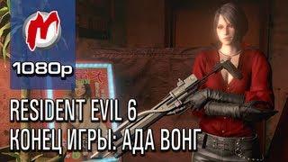 ✔ Resident Evil 6 - Конец игры. Прощай, дорогой Симмонс! / Game Ending