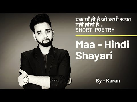 hindi poem on maa - Myhiton