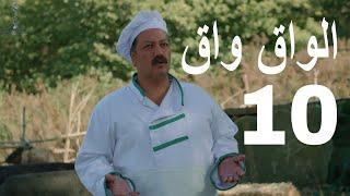 مسلسل الواق واق الحلقة 10 العاشرة    مراسيم - رشيد عساف و رواد عليو   El Waq waq