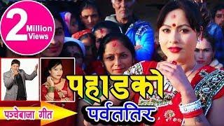 यो वर्षकै सुपरहिट पन्चे बाजा भिडीयो New Nepali Panche baja by Yam Chhetri & Devi Gharti Magar