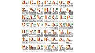 Древнерусский Язык III курс - Образы Буквиц (Урок 5)