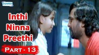 Krishna Romantic Movies - Inthi ninna preethi - Part 13 of 13 - Kannada Movie