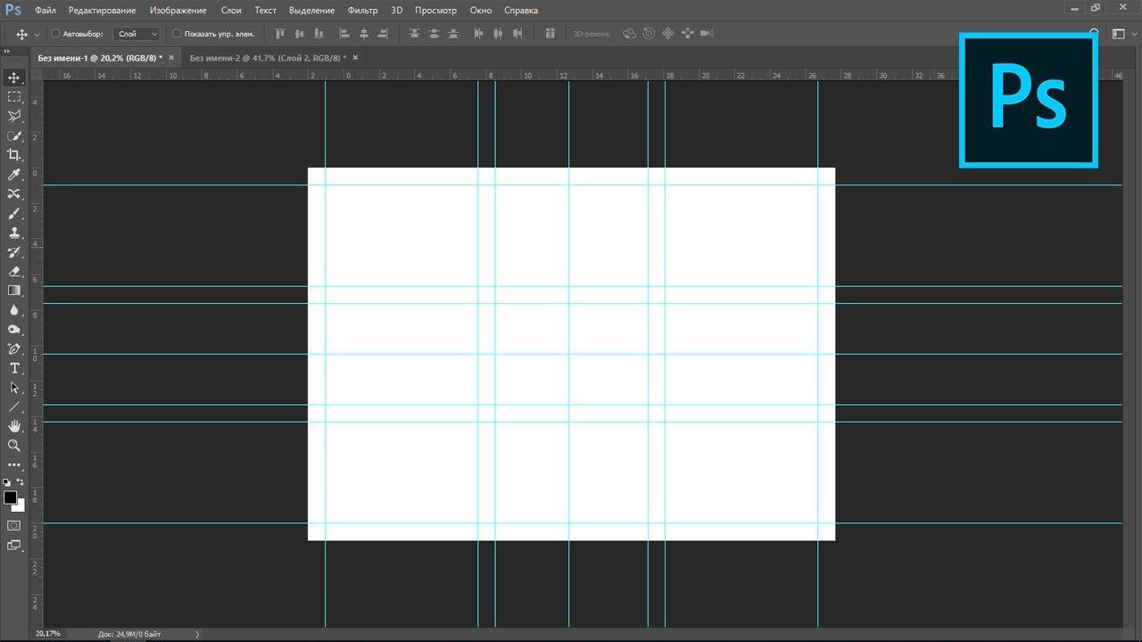 Как сделать квадратную разметку на фото