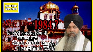 Saka June 1984 --- Giani Amrik Singh ji (CHD) 2012 Part-6.flv