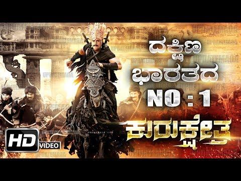 Darshan Kurukshetra South India NO.1 Movie, Challenging Star Darshan Kurukshetra Kannada Movie 2018