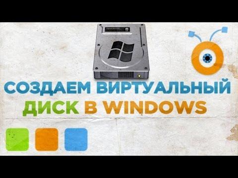 Как Создать Виртуальный Диск в Windows