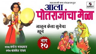 Jalun Kela Sunecha Khun Potrajancha Mela Part 10 Manoj Bhadakwad Sumeet Music