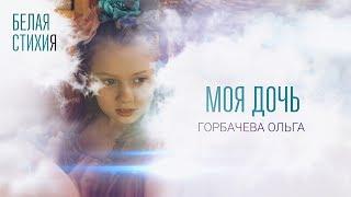 ОЛЬГА ГОРБАЧЕВА – МОЯ ДОЧЬ – видеоальбом белых стихов «БЕЛАЯ СТИХИя» [OFFICIAL VIDEO]