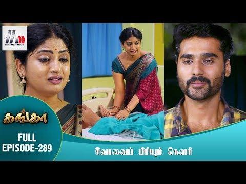 Ganga Tamil Serial | Episode 289 | 9 December 2017 | Ganga Latest Tamil Serial | Home Movie Makers