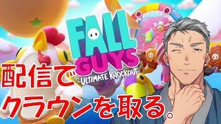 【Fall Guys】配信×とは【にじさんじ/舞元啓介】