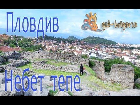 Staryj Gorod Plovdiv Nebet Tepe Plovdiv Old Town Nebet Tepe