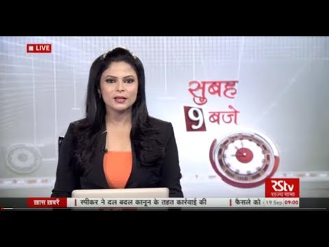 Hindi News Bulletin | हिंदी समाचार बुलेटिन – Sept 19, 2017 (9 am)
