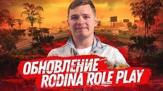 Криминальная Россия: Летнее обновление на Rodina RP!