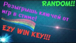 Халявные ключи от игр в Steam | Розыгрыш.