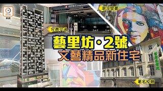 Publication Date: 2020-09-10 | Video Title: 【新盤追擊】西營盤藝里坊‧2號 獨特文藝精品住宅