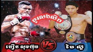 Moeun Sokhuch vs Chai Shu(thai),  Khmer Boxing Seatv 23 June 2017, Kun Khmer vs Muay Thai