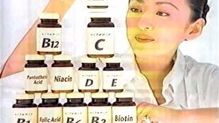 1996年ごろのマルチビタミン マイバランスのCMです。松雪泰子さんが出演...