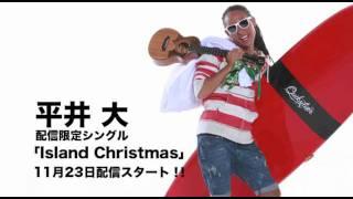 「Island Christmas」 https://itunes.apple.com/jp/album/island-chris...