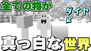 【マインクラフト】全ての物が真っ白な世界でダイヤチャレンジ【マイクラ】【縛り】