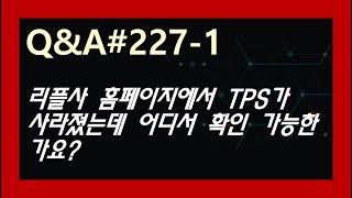 (Q&A#227-1) 리플사 홈페이지에서 TPS가 사라…