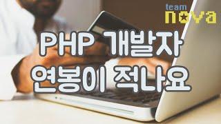PHP 개발자가 연봉이 적다구요?? NO NO (Liv…