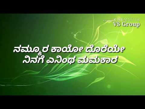 Re Re Bajarangi //Nammura Kaayo Doreye// ರೇ ರೇ ಭಜರಂಗಿ // Bhajarangi// Lyrical Video Song//