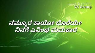 Re re Bajarangi //Nammura kaayo doreye// ರೇ ರೇ ಭಜರಂಗಿ // Bhajarangi// Lyrical video song