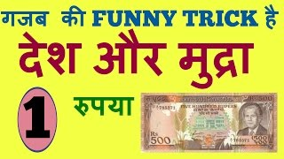 देश और मुद्रा ||trick to remember country and their currency || all the country with rupee currency