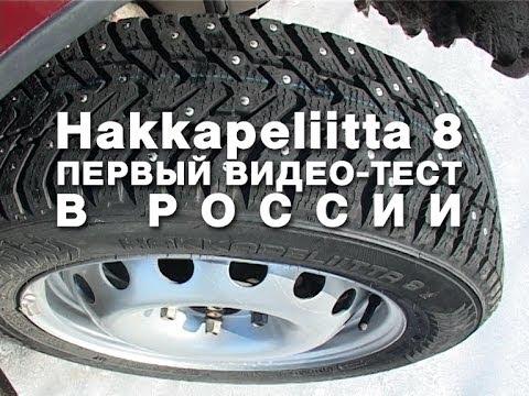 Зимняя шина Nokian Hakkapeliitta 7 на 4 точки. Шины и диски 4точки .