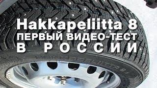 Hakkapeliitta 8. Первый видео тест в России(Первый видео тест шин Nokian Hakkapeliitta 8. Соревнование с шинами Continental ContiIceContact на ледовой трассе., 2013-04-10T15:17:19.000Z)