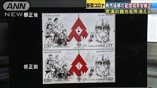 発売延期の記念切手「修正」 武漢の観光名所消える(20/05/07)
