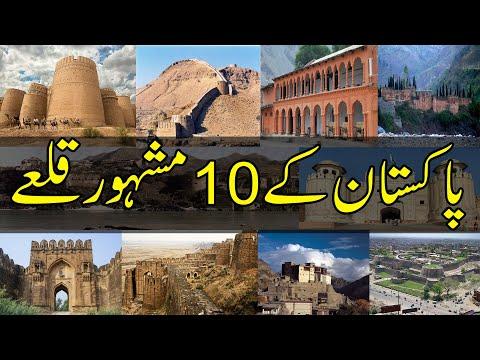 Top 10 Popular Forts In Pakistan | پاکستان کے 10 مشہور قلعے | पाकिस्तान के शीर्ष 10 अद्भुत किले