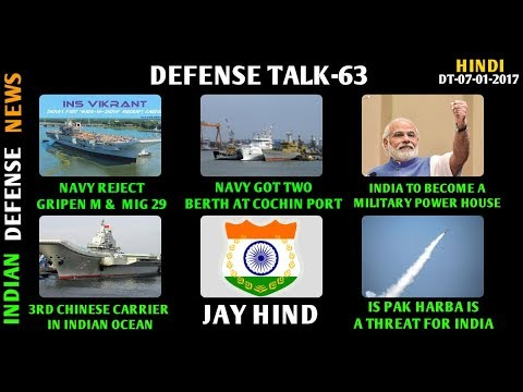 Indian Defence News,Defense Talk,NAVY reject gripen m & mig 29,Chineses aircraft carrier,Hindi
