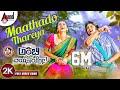 Ambi Ning Vayassaytho   Maathado Taareya   2K Video Song   Ambareesh   Sudeepa   Arjun Janya