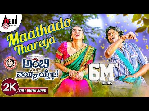 Ambi Ning Vayassaytho | Maathado Taareya | 2K Video Song | Ambareesh | Sudeepa | Arjun Janya