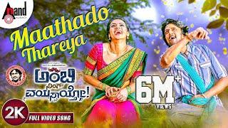 Ambi Ning Vayassaytho | Maathado Taareya | 2K Song | Ambareesh | Sudeepa | Arjun Janya