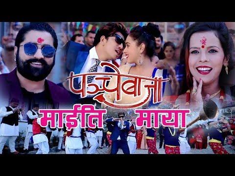 New Panche baja Song 2018/2075Maiti Maya-Tejas Regmi, Durga Sapkota, Karishma Dhakal & Prakash Saput