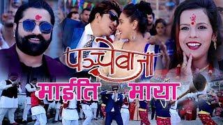 New Panche baja Song 2074 Maiti Maya-Tejas Regmi & Durga Sapkota FT:Karishma Dhakal & Prakash Saput
