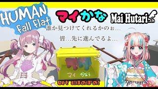 [LIVE] 【マイかな】ふにゃふにゃなごみます🦄🐟/マイちゃんねる【Human Fall Flat】