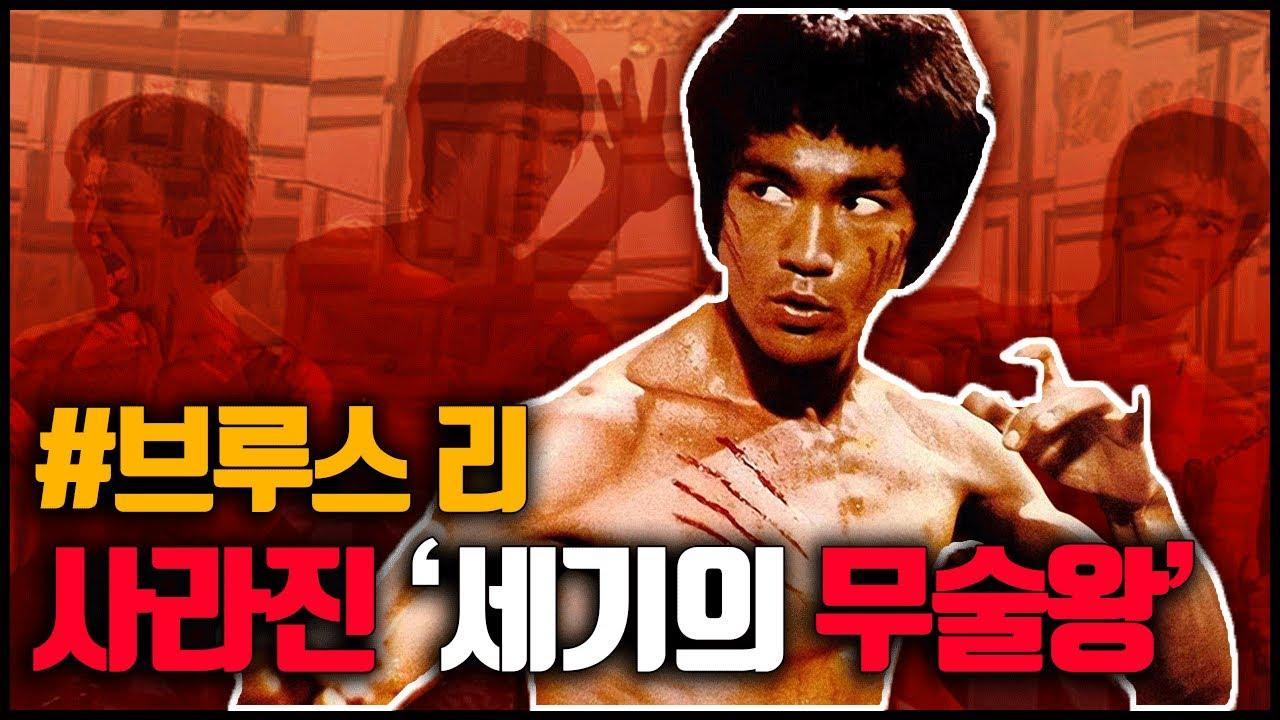 이소룡(Bruce Lee), 절권도의 창시자 세기의 무술왕의 미스터리 [또바기]