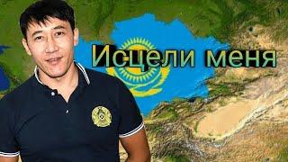 Смотреть клип Азамат Исенгазин - Исцели Меня | Кавер А.Бандера