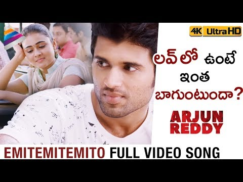 Emitemitemito Full Video Song 4K | Arjun Reddy Full Video Songs | Vijay Deverakonda | Shalini Pandey